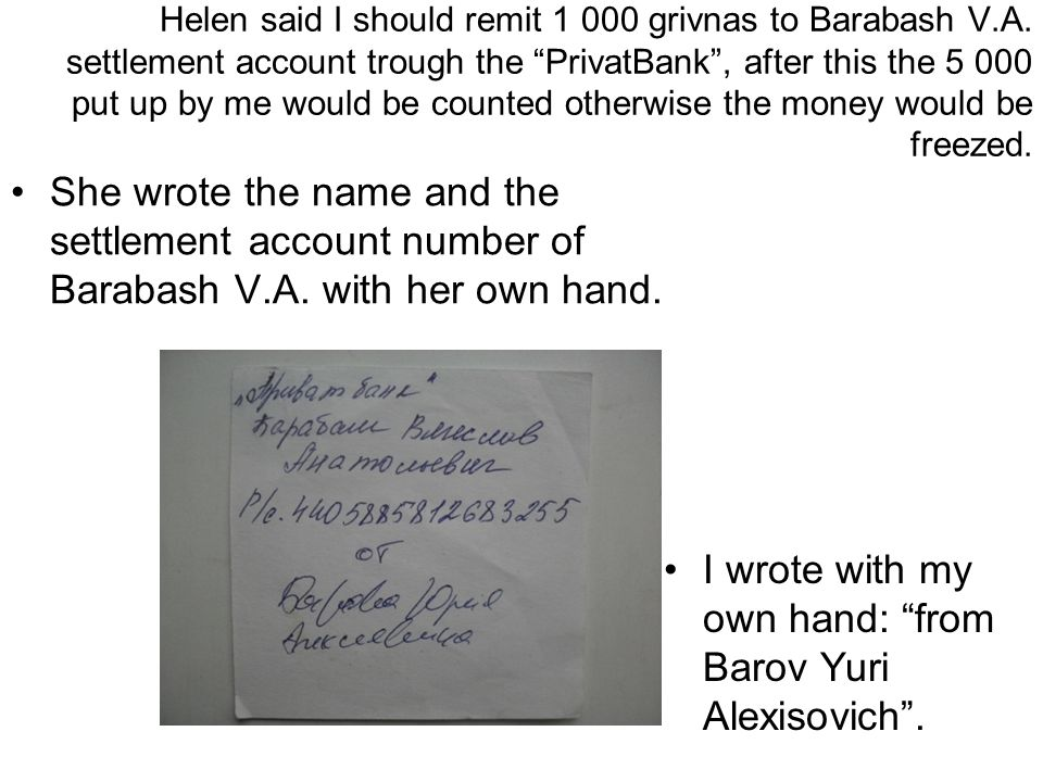 "She wrote the name and the settlement account number of Barabash V.A. with her own hand. I wrote with my own hand: ""from Barov Yuri Alexisovich"". Hele"