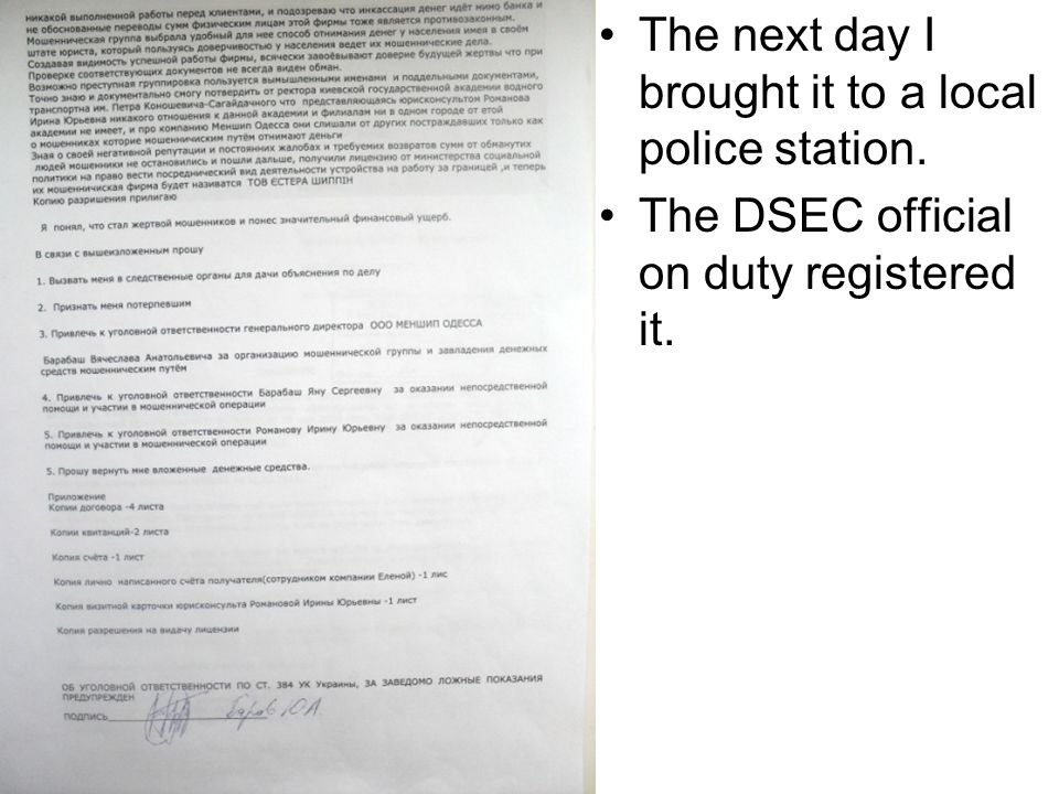 The DSEC official on duty registered it.