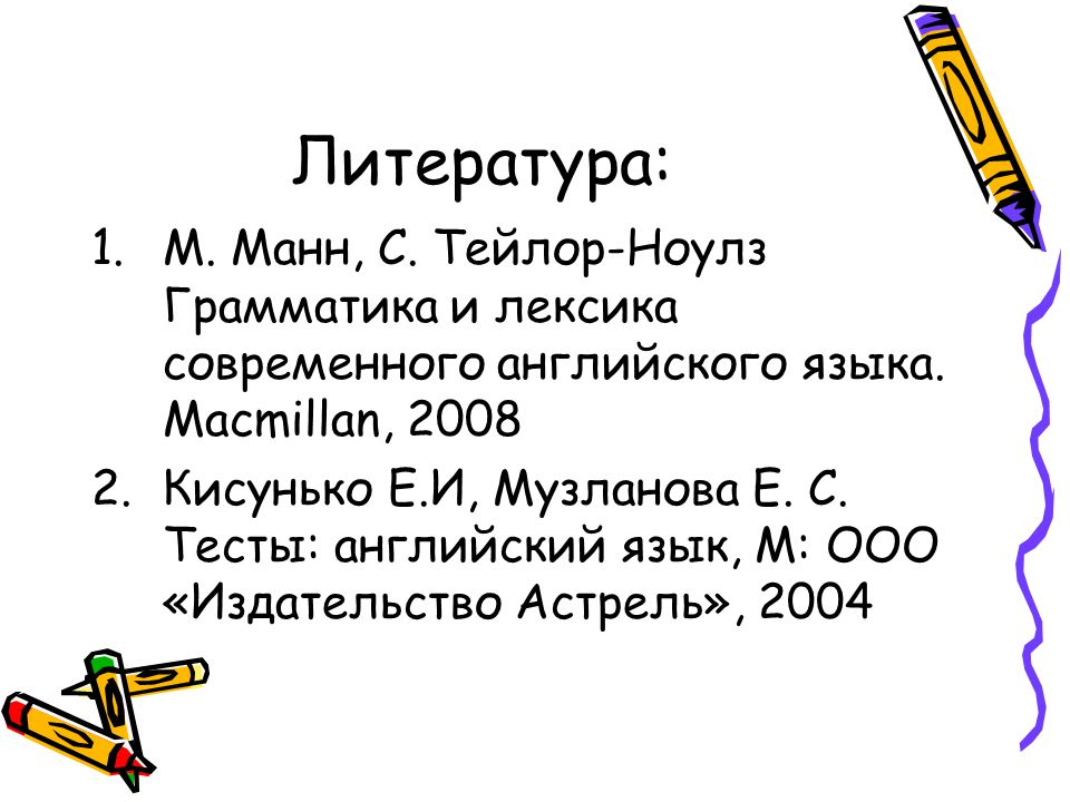 Литература: 1.М. Манн, С. Тейлор-Ноулз Грамматика и лексика современного английского языка.