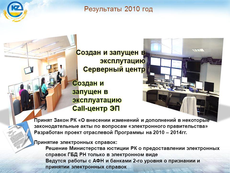 Результаты 2010 год Принят Закон РК «О внесении изменений и дополнений в некоторые законодательные акты по вопросам «электронного правительства» Разработан проект отраслевой Программы на 2010 – 2014гг.