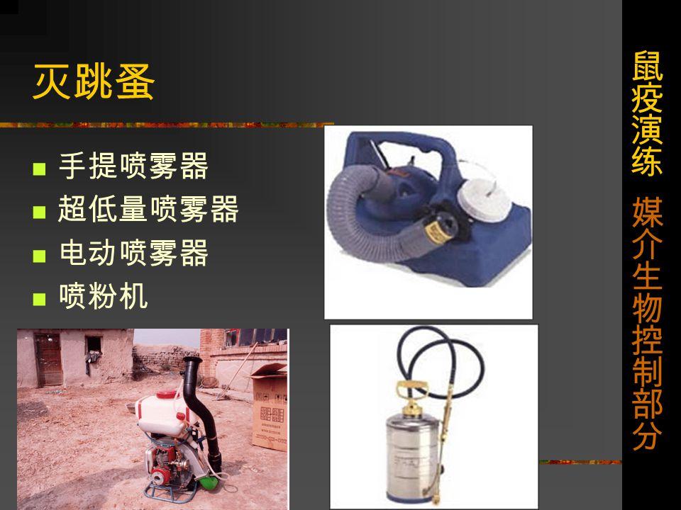 灭跳蚤 手提喷雾器 超低量喷雾器 电动喷雾器 喷粉机