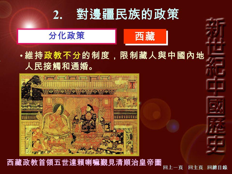 回總目錄 2. 對邊疆民族的政策 分化政策 推崇藏人信奉的喇嘛教。 西藏 推崇喇嘛教 回主頁