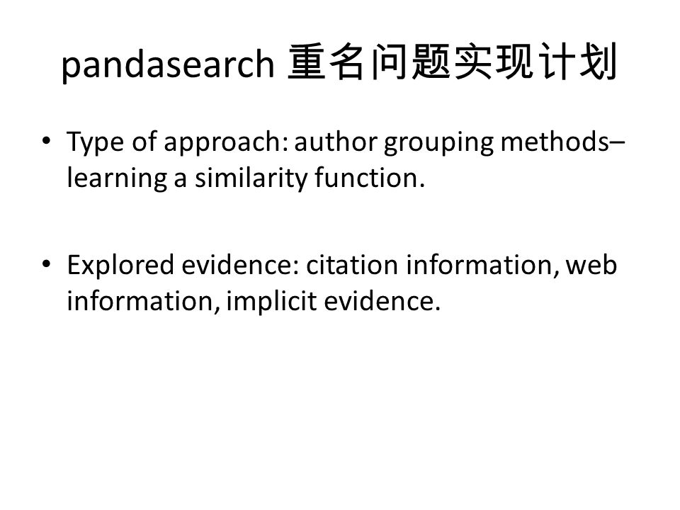 pandasearch 重名问题实现计划 Type of approach: author grouping methods– learning a similarity function. Explored evidence: citation information, web informati