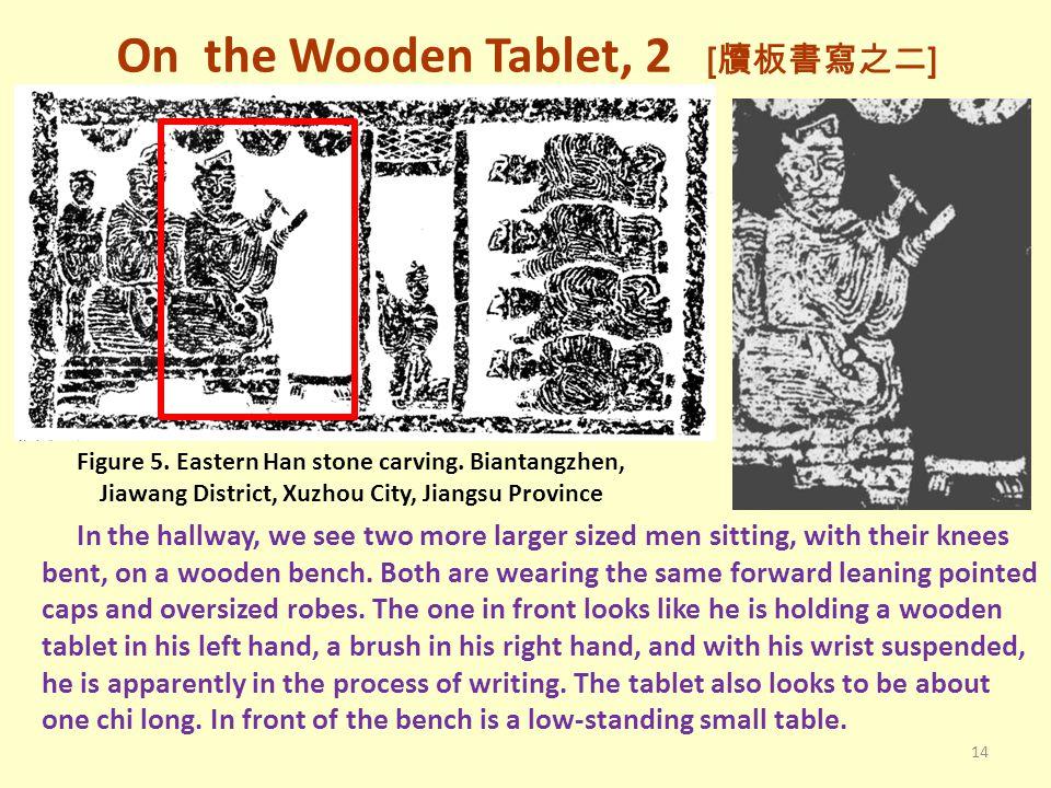 On the Wooden Tablet, 2 [ 牘板書寫之二 ] Figure 5. Eastern Han stone carving. Biantangzhen, Jiawang District, Xuzhou City, Jiangsu Province In the hallway,