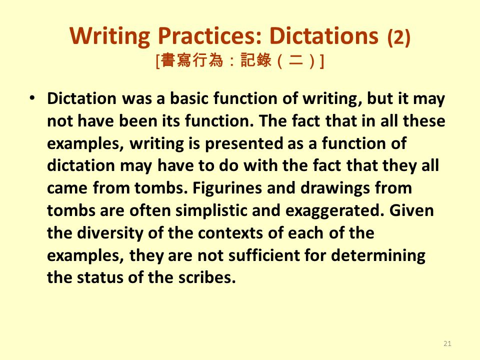 Writing Practices: Dictations (2) [ 書寫行為:記錄(二) ] Dictation was a basic function of writing, but it may not have been its function. The fact that in al