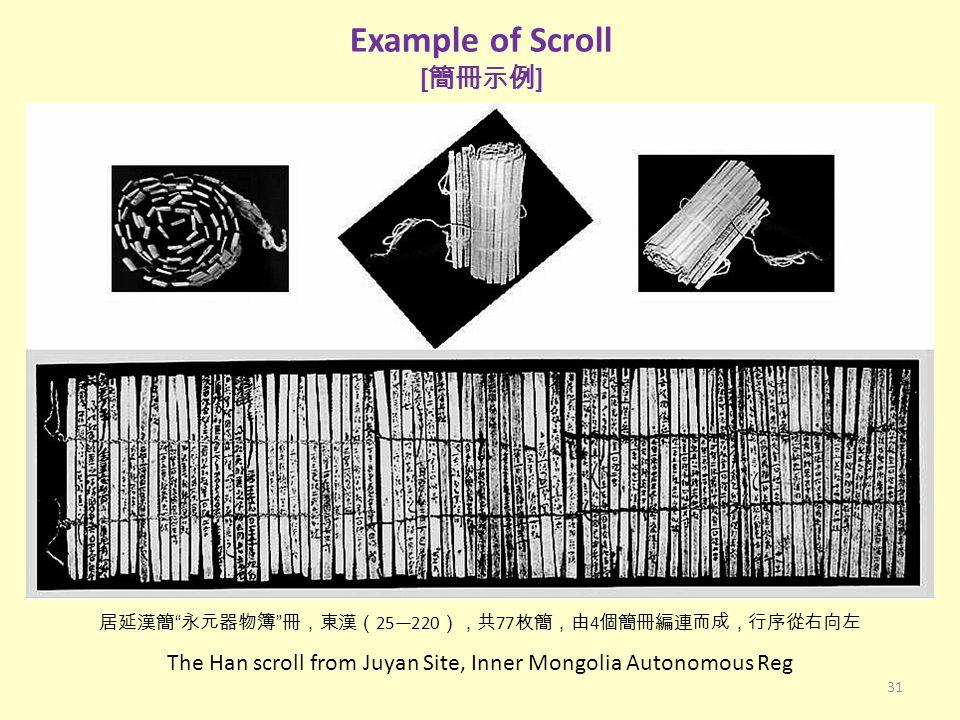 "31 Example of Scroll [ 簡冊示例 ] 居延漢簡 "" 永元器物簿 "" 冊,東漢( 25—220 ),共 77 枚簡,由 4 個簡冊編連而成,行序從右向左 The Han scroll from Juyan Site, Inner Mongolia Autonomous Reg"
