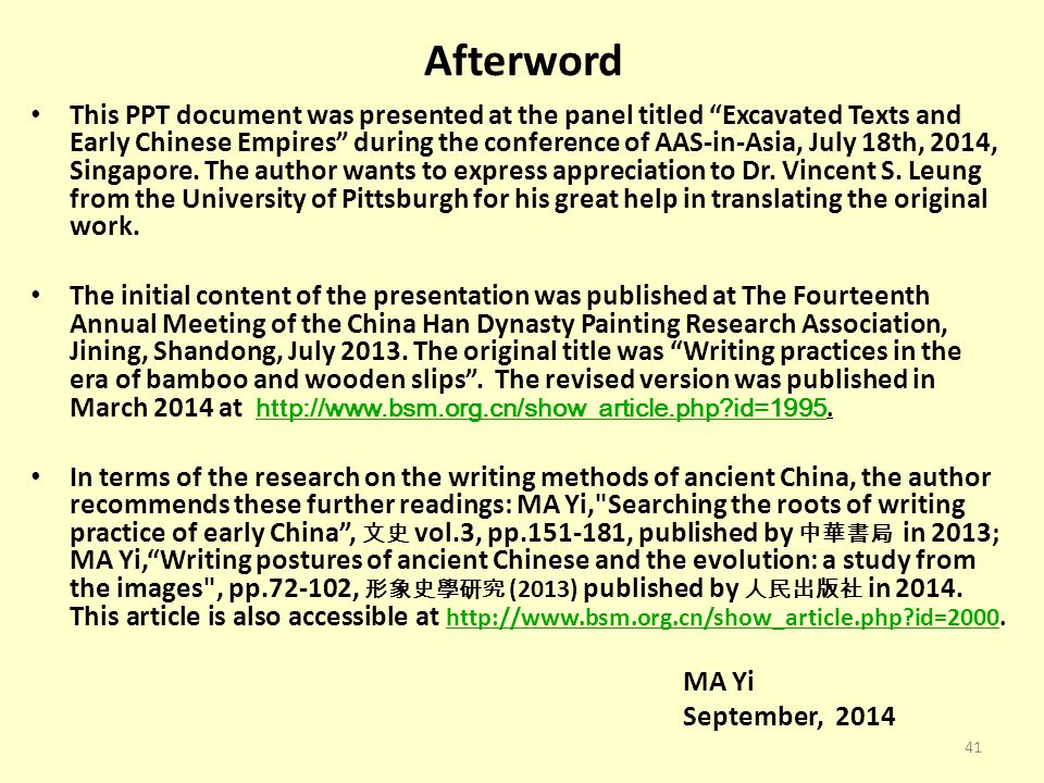 """Afterword This PPT document was presented at the panel titled """"Excavated Texts and Early Chinese Empires"""" during the conference of AAS-in-Asia, July 1"""