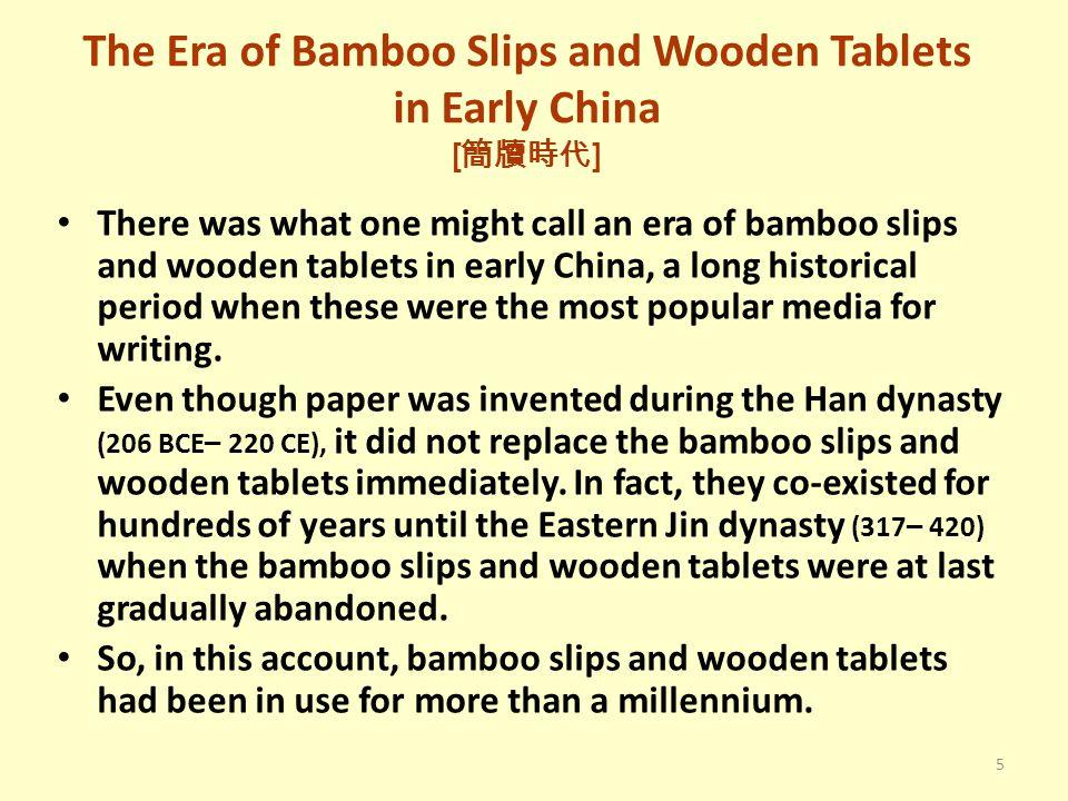 [ 簡牘出土情況 ] Since the beginning of the twentieth-century, hoards of bamboos slips and wooden tablets have been excavated one after another throughout mainland China.
