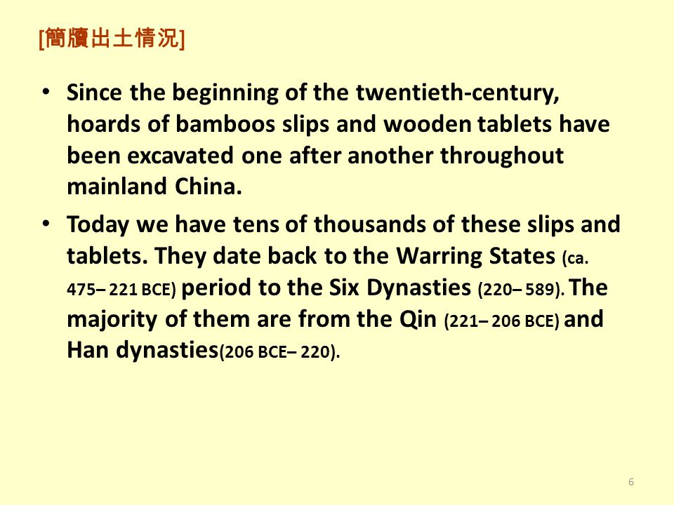 Jin dynasty: On Wooden Tablet, 2 [ 西晉牘板書寫之二 ] Figure 8.