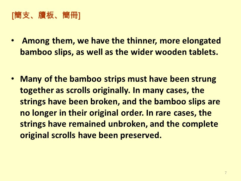 Writing Materials: Slips [ 書寫材品:簡支 ] In the eight examples, only figure #6 shows what might have been a single bamboo slip.