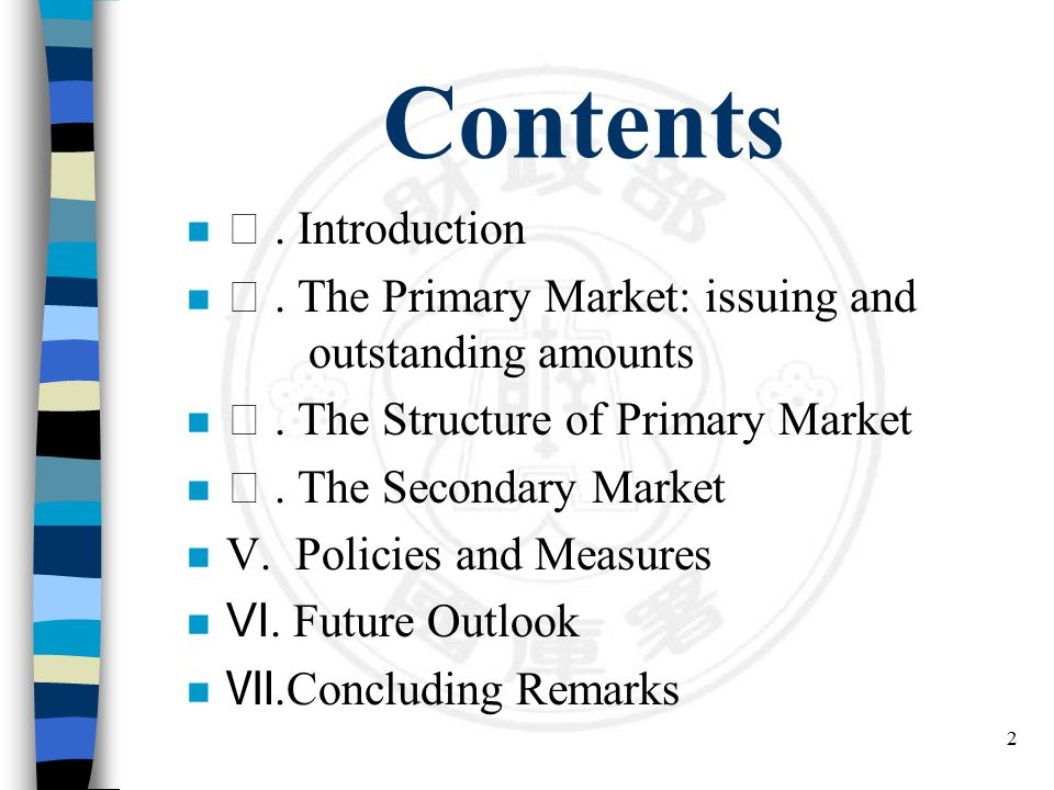 2 Contents n Ⅰ. Introduction n Ⅱ. The Primary Market: issuing and outstanding amounts n Ⅲ.