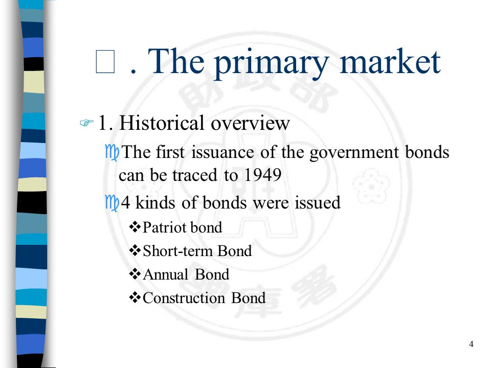 4 Ⅱ. The primary market F 1. Historical overview cThe first issuance of the government bonds can be traced to 1949 c4 kinds of bonds were issued  Pat