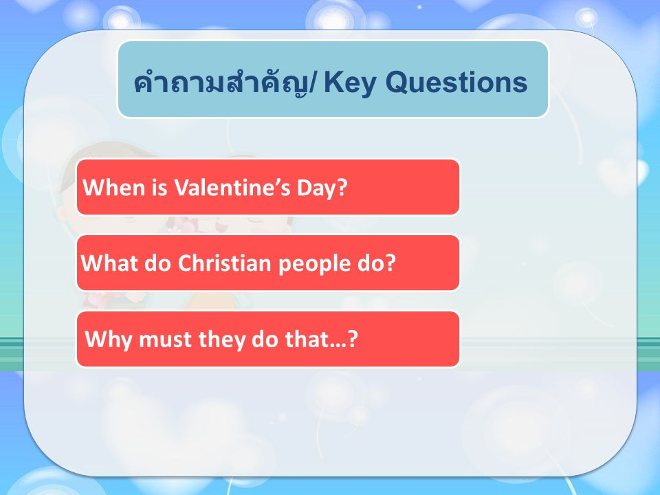 คำถามสำคัญ / Key Questions When is Valentine's Day.