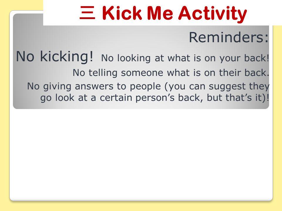 三 Kick Me Activity Reminders: No kicking.No looking at what is on your back.