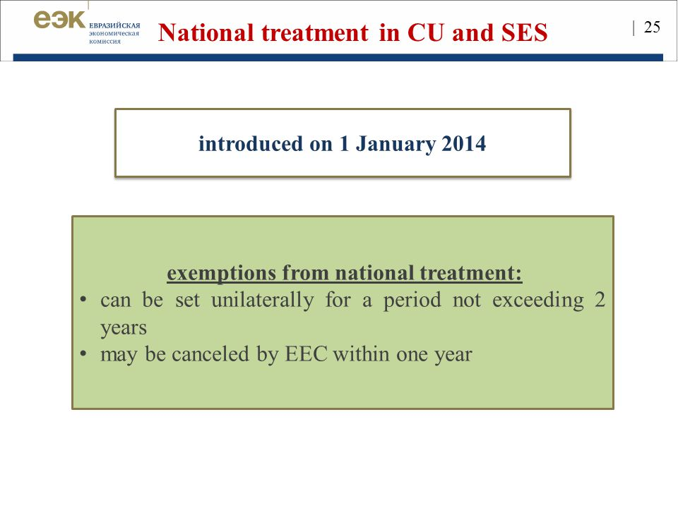 25 National treatment in CU and SES exemptions from national treatment: can be set unilaterally for a period not exceeding 2 years may be canceled by
