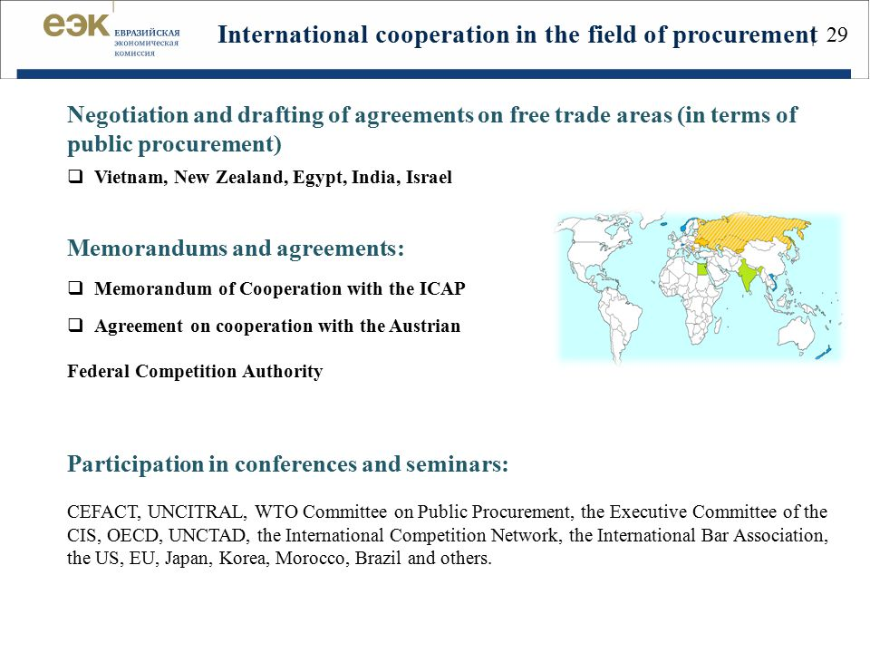 International cooperation in the field of procurement | 29 Negotiation and drafting of agreements on free trade areas (in terms of public procurement)