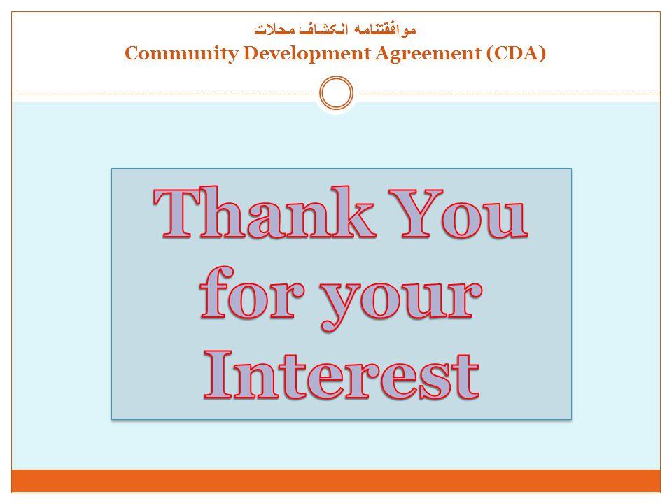 موافقتنامه انکشاف محلات Community Development Agreement (CDA)
