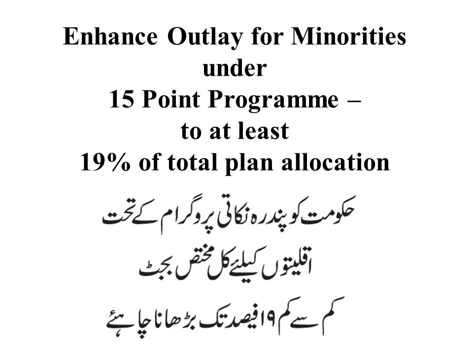 Enhance Outlay for Minorities under 15 Point Programme – to at least 19% of total plan allocation
