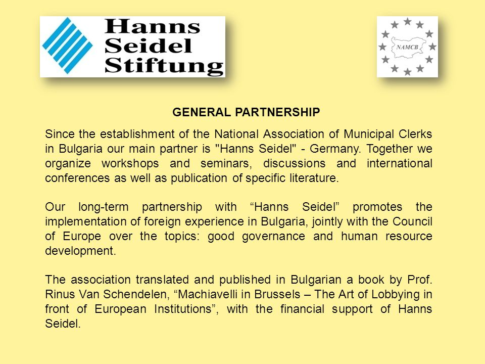 GENERAL PARTNERSHIP Since the establishment of the National Association of Municipal Clerks in Bulgaria our main partner is Hanns Seidel - Germany.