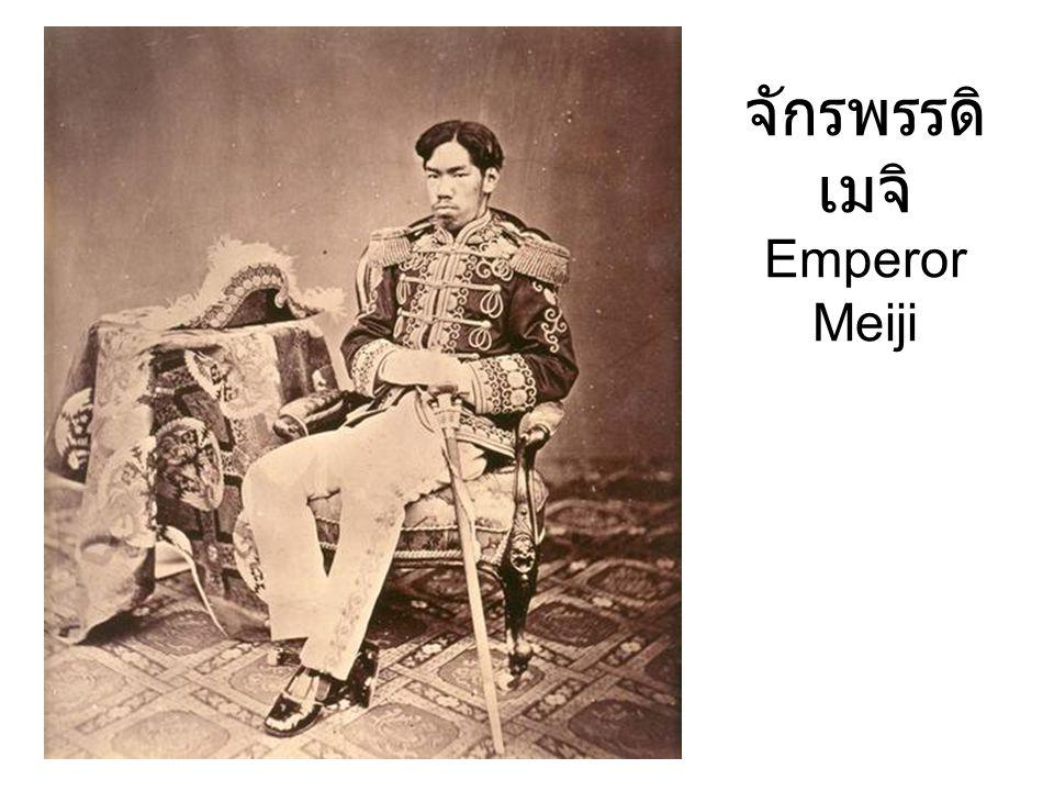 จักรพรรดิ เมจิ Emperor Meiji