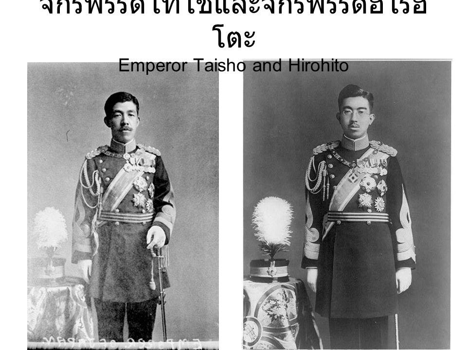 จักรพรรดิไทโชและจักรพรรดิ์ฮิโรฮิ โตะ Emperor Taisho and Hirohito