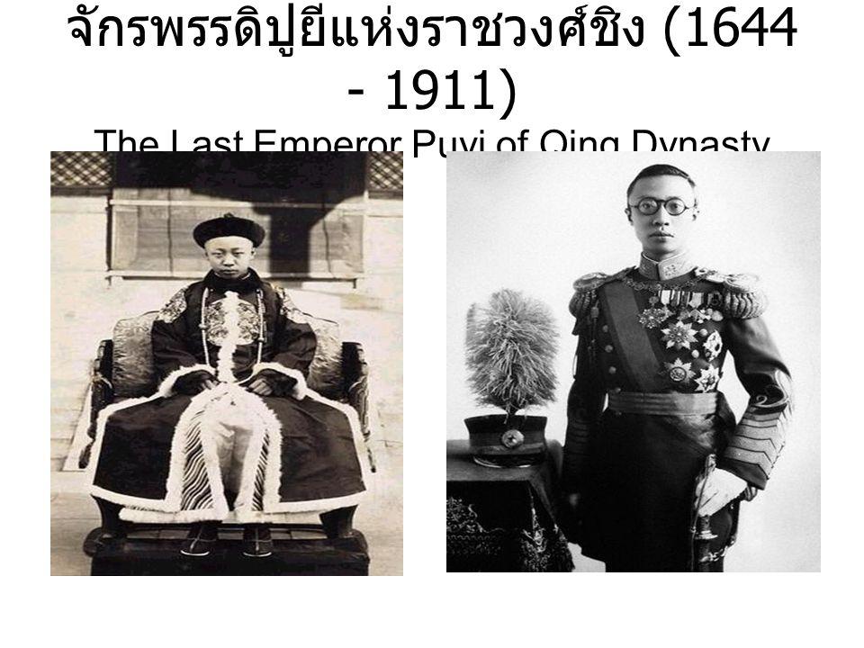 จักรพรรดิปูยีแห่งราชวงศ์ชิง (1644 - 1911) The Last Emperor Puyi of Qing Dynasty