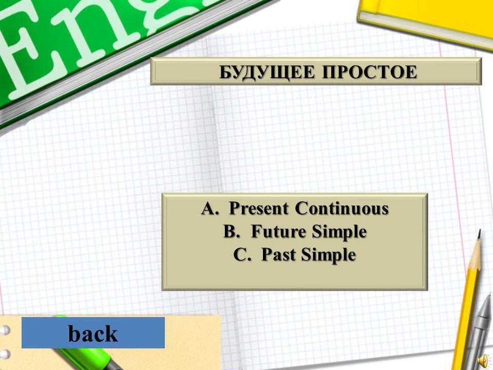back A.W ill + V1 (will +Глагол в 1 форме) B.W ill + V2 (will + Глагол во 2 форме) C.V ing (глагол с окончанием ing ) Future Simple