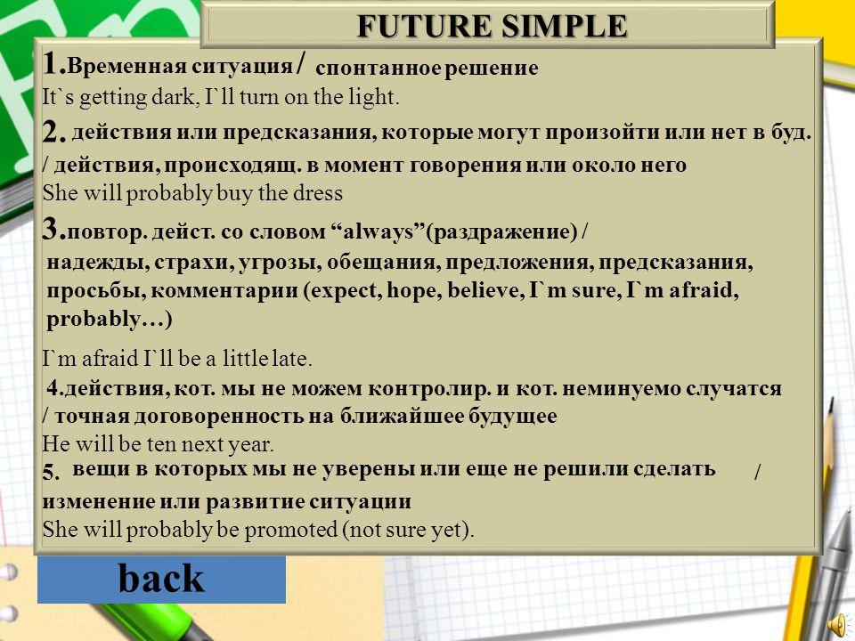 back Будущее совершенное A.F uture Simple B.F uture Continuous C. F uture P P P Perfect