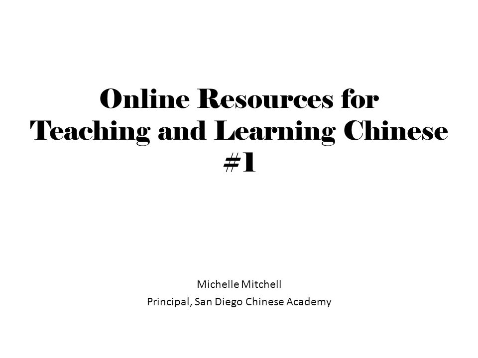 Online Resources for Teaching and Learning Chinese #1 Michelle Mitchell Principal, San Diego Chinese Academy