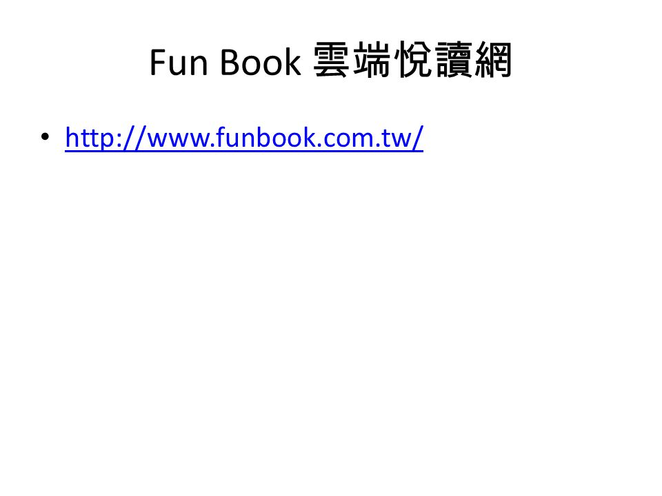 Fun Book 雲端悅讀網 http://www.funbook.com.tw/