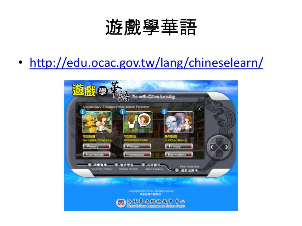 遊戲學華語 http://edu.ocac.gov.tw/lang/chineselearn/