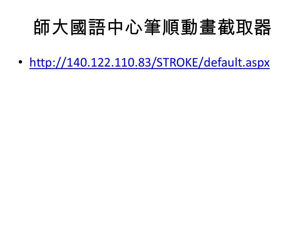 師大國語中心筆順動畫截取器 http://140.122.110.83/STROKE/default.aspx