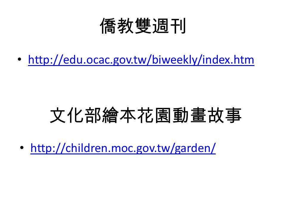 僑教雙週刊 http://edu.ocac.gov.tw/biweekly/index.htm 文化部繪本花園動畫故事 http://children.moc.gov.tw/garden/