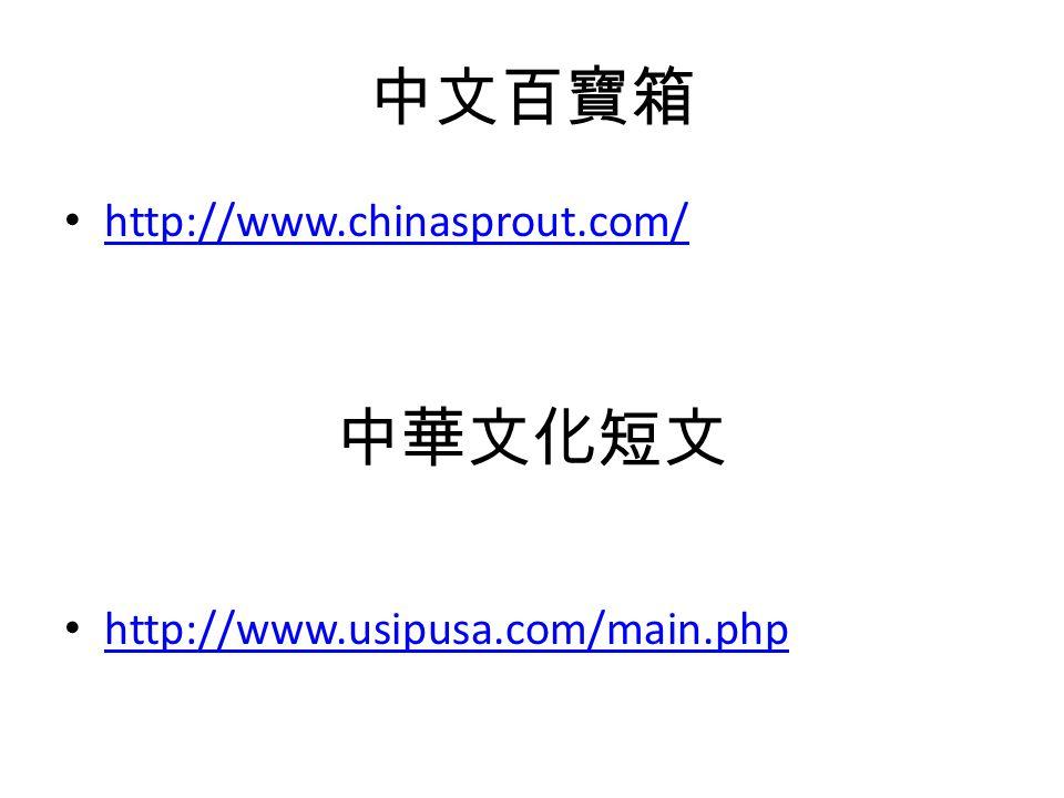 中文百寶箱 http://www.chinasprout.com/ 中華文化短文 http://www.usipusa.com/main.php