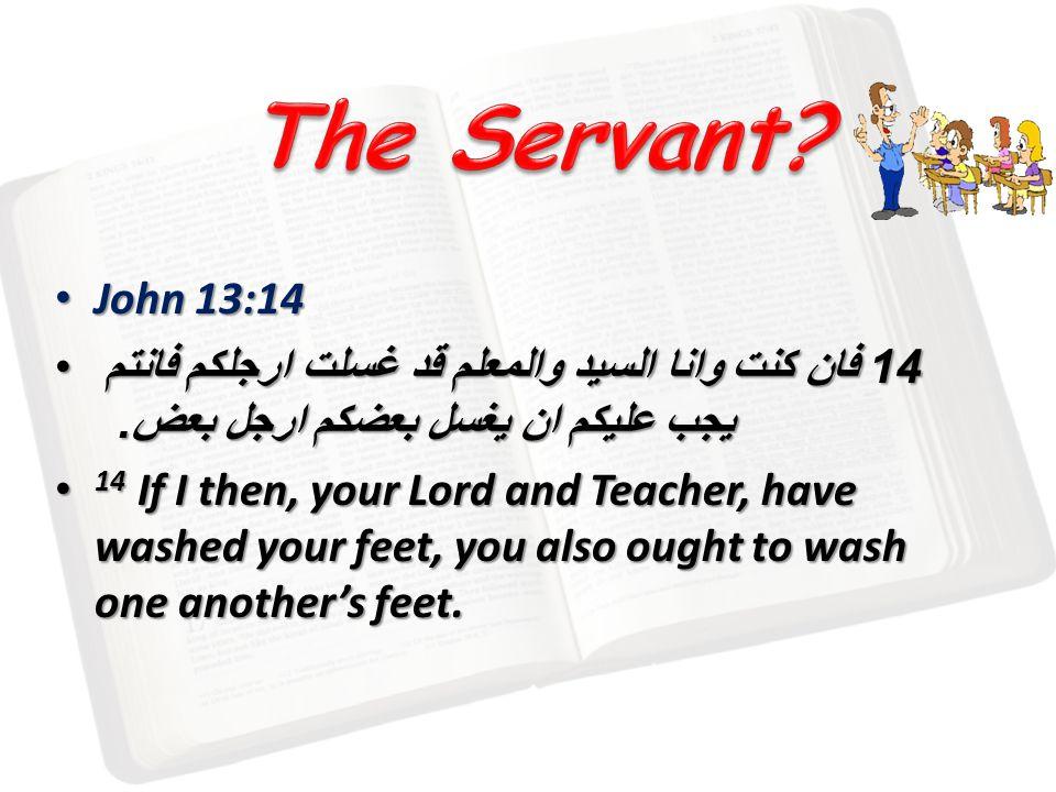 John 13:14 John 13:14 14 فان كنت وانا السيد والمعلم قد غسلت ارجلكم فانتم يجب عليكم ان يغسل بعضكم ارجل بعض.