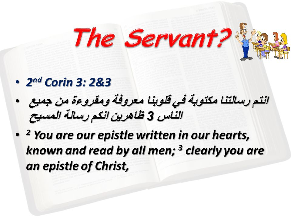 2 nd Corin 3: 2&3 2 nd Corin 3: 2&3 انتم رسالتنا مكتوبة في قلوبنا معروفة ومقروءة من جميع الناس 3 ظاهرين انكم رسالة المسيحانتم رسالتنا مكتوبة في قلوبنا معروفة ومقروءة من جميع الناس 3 ظاهرين انكم رسالة المسيح 2 You are our epistle written in our hearts, known and read by all men; 3 clearly you are an epistle of Christ, 2 You are our epistle written in our hearts, known and read by all men; 3 clearly you are an epistle of Christ,