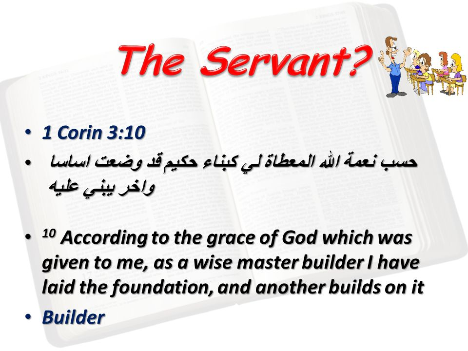 1 Corin 3:10 1 Corin 3:10 حسب نعمة الله المعطاة لي كبناء حكيم قد وضعت اساسا واخر يبني عليهحسب نعمة الله المعطاة لي كبناء حكيم قد وضعت اساسا واخر يبني عليه 10 According to the grace of God which was given to me, as a wise master builder I have laid the foundation, and another builds on it 10 According to the grace of God which was given to me, as a wise master builder I have laid the foundation, and another builds on it Builder Builder