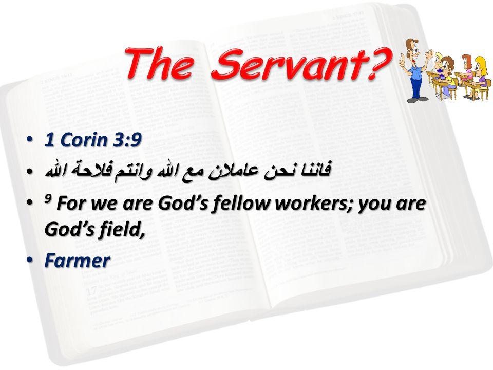 1 Corin 3:9 1 Corin 3:9 فاننا نحن عاملان مع الله وانتم فلاحة اللهفاننا نحن عاملان مع الله وانتم فلاحة الله 9 For we are God's fellow workers; you are God's field, 9 For we are God's fellow workers; you are God's field, Farmer Farmer