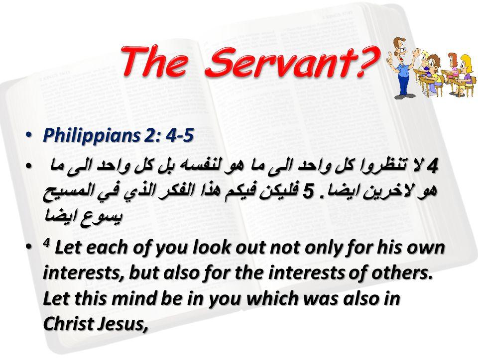 Philippians 2: 4-5 Philippians 2: 4-5 4 لا تنظروا كل واحد الى ما هو لنفسه بل كل واحد الى ما هو لاخرين ايضا.
