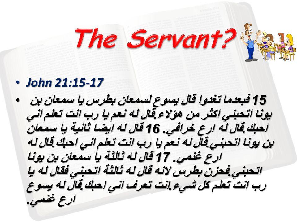 Mark 1:17 Mark 1:17 17 فقال لهما يسوع هلم ورائي فاجعلكما تصيران صيادي الناس.