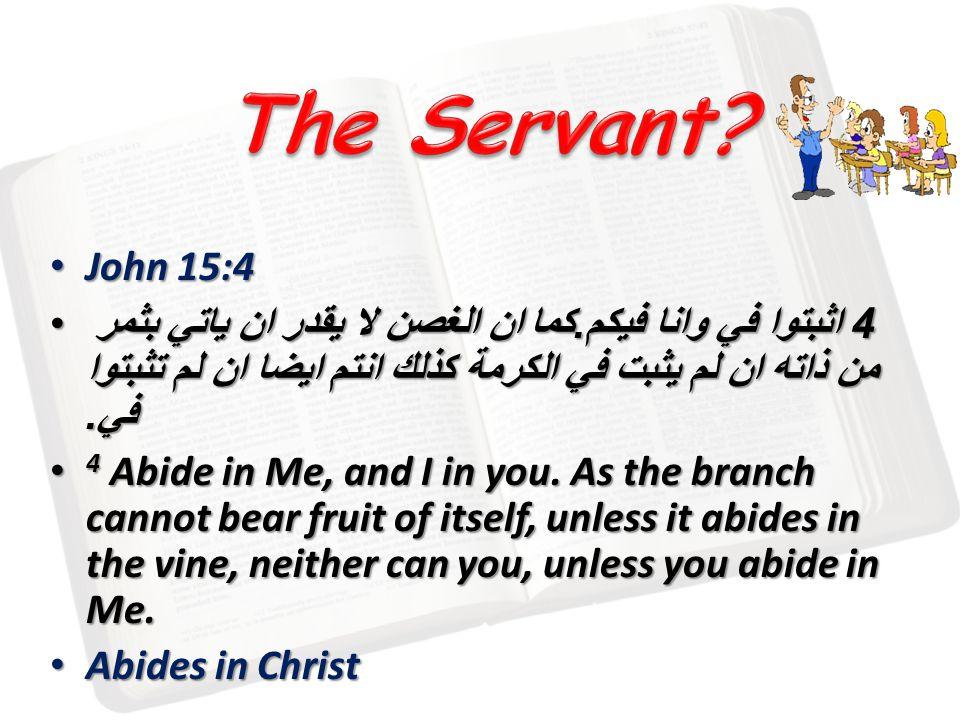 John 15:4 John 15:4 4 اثبتوا في وانا فيكم.