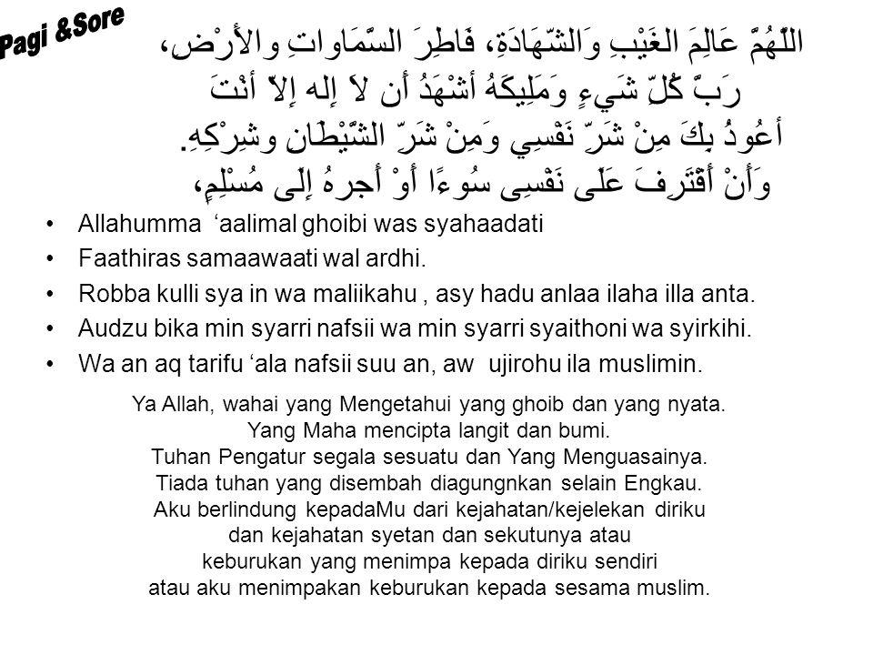 Allahumma 'aalimal ghoibi was syahaadati Faathiras samaawaati wal ardhi.