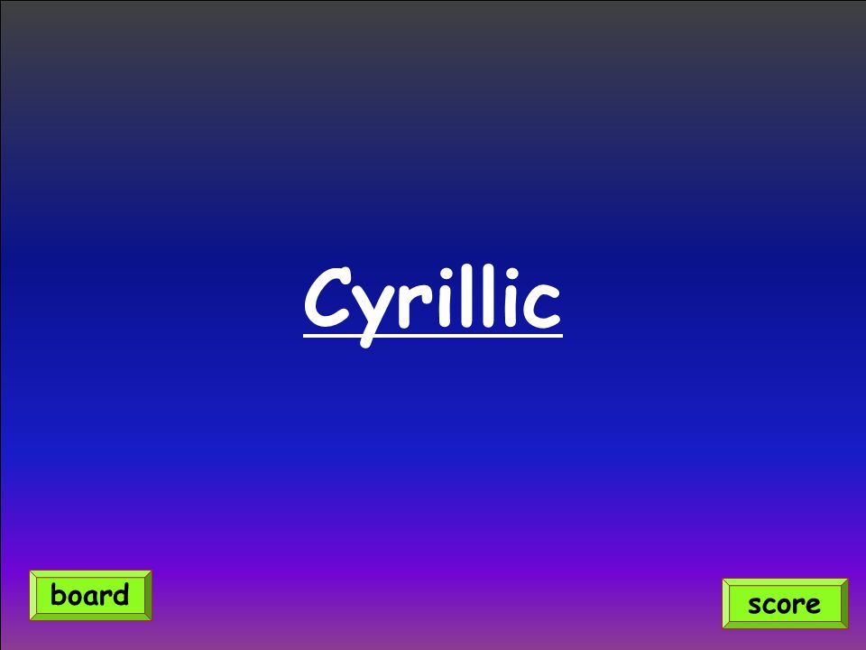 Cyrillic score board