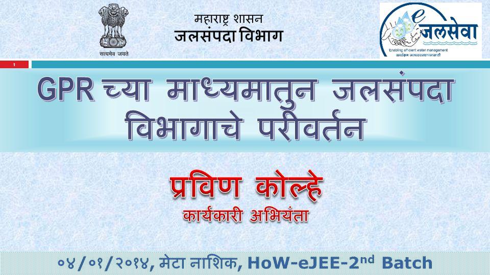1 ०४ / ०१ / २०१४, मेटा नाशिक, HoW-eJEE-2 nd Batch
