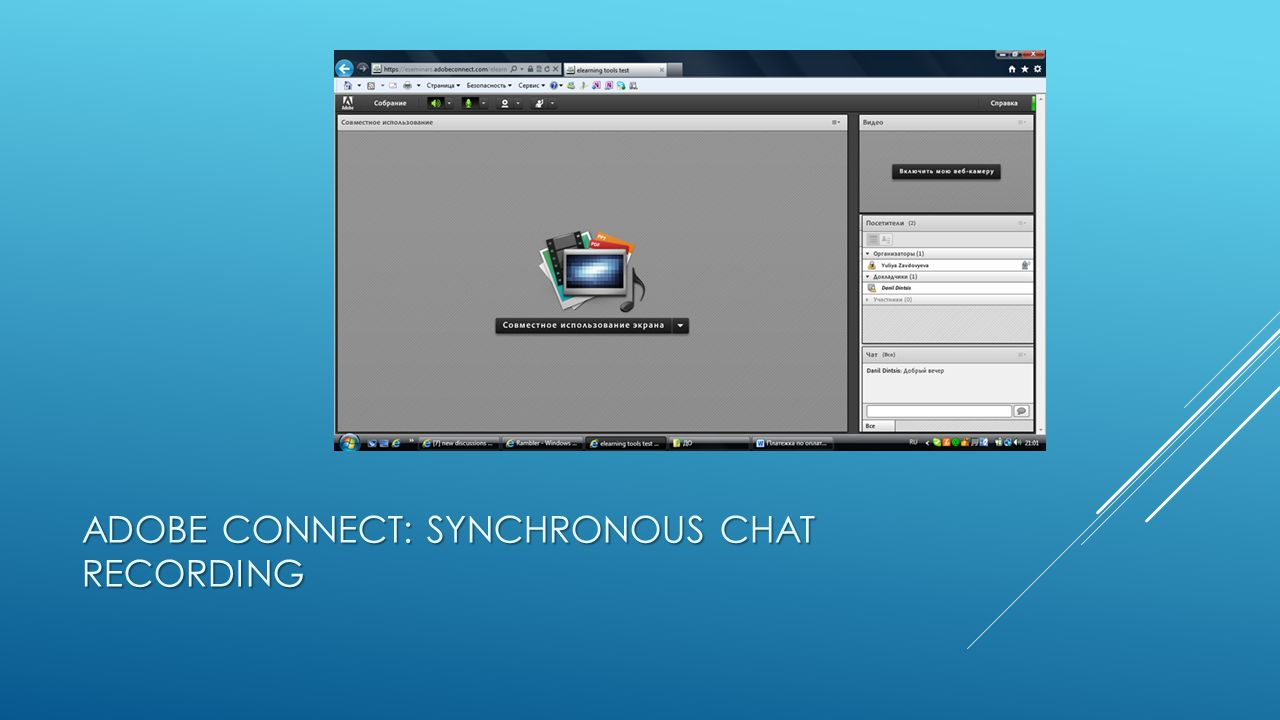 ADOBE CONNECT: SYNCHRONOUS CHAT RECORDING