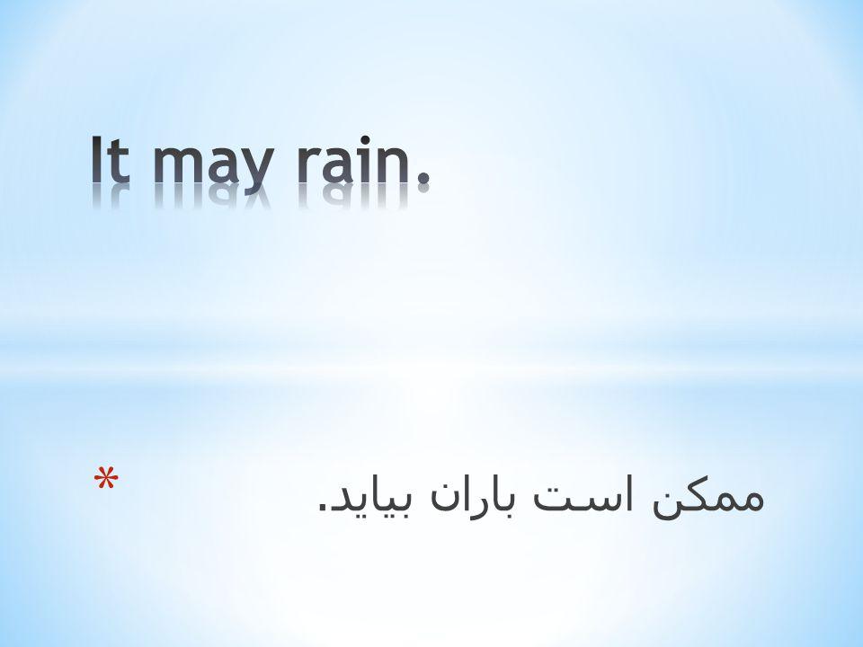 * ممکن است باران بیاید.