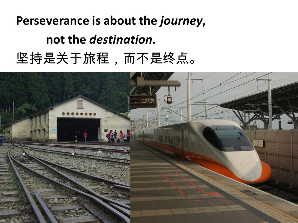 Perseverance is about the journey, not the destination. 坚持是关于旅程,而不是终点。