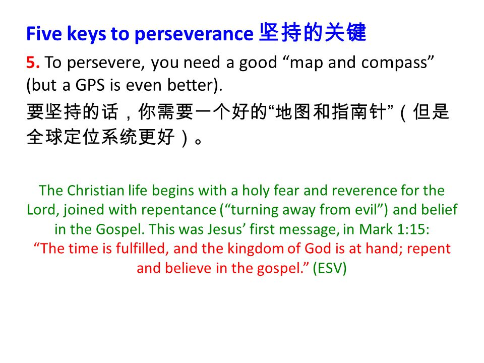 "Five keys to perseverance 坚持的关键 5. To persevere, you need a good ""map and compass"" (but a GPS is even better). 要坚持的话,你需要一个好的 "" 地图和指南针 "" (但是 全球定位系统更好)。"