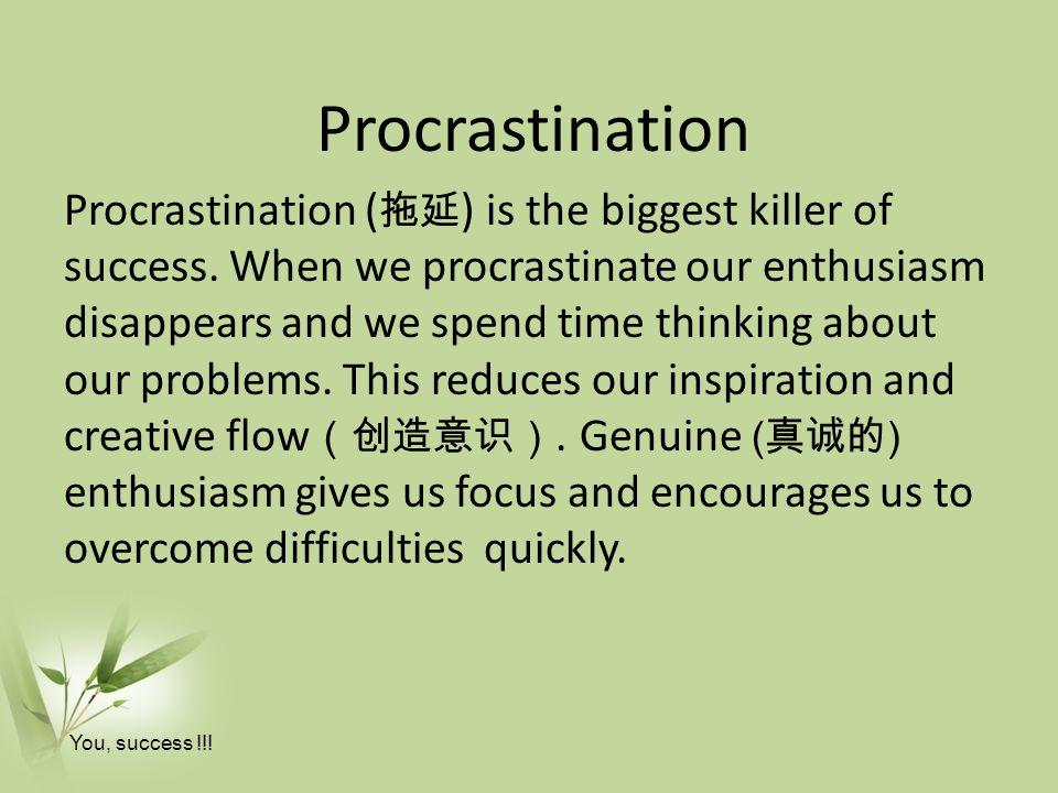 Procrastination Procrastination ( 拖延 ) is the biggest killer of success.