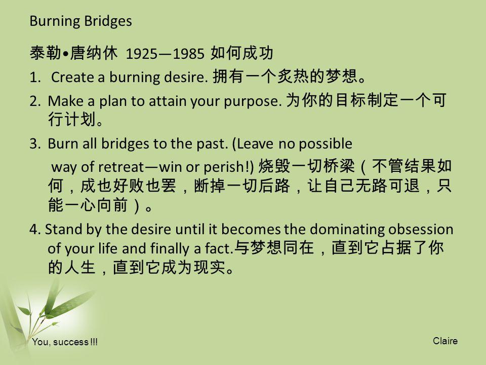 Burning Bridges 泰勒 唐纳休 1925—1985 如何成功 1.Create a burning desire.